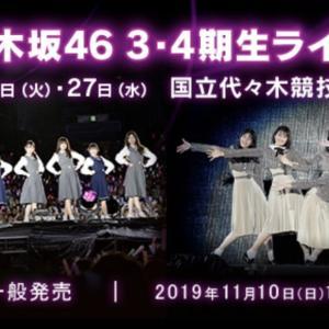 【乃木坂46】これは!!明日正午に『3・4期生ライブ』生配信 解禁か!!!!!!