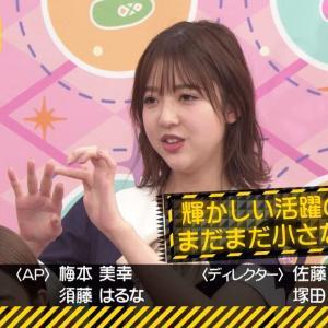 次回乃木中『まだまだあった乃木坂B級ニュース!あのメンバーの衝撃スクープも!?』