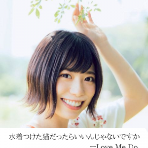 【日向坂46】東村芽依『1st写真集』キタ━━━━(゚∀゚)━━━━!!!!!!