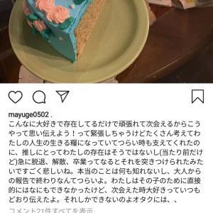 元欅坂46原田まゆ、インスタで今回の脱退、卒業劇について思いを語っていた!!!!!!!!!!!!