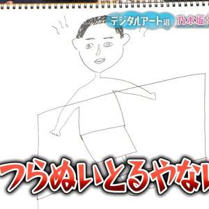 【乃木坂46】身体をつらぬいとるやないか!!!!!!!!!!!!