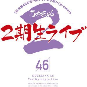 【乃木坂46】超速報!!!『2期生ライブ@代々木第一体育館』中止を発表!!!!!!