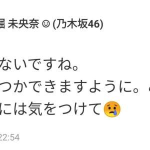 【乃木坂46】堀未央奈、2期生ライブ中止について触れる・・・『またいつかできますように・・・』