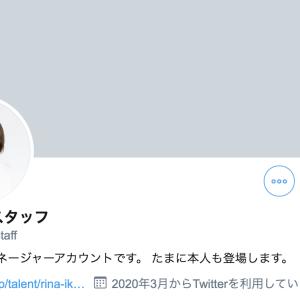 【元乃木坂46】これは!!!生駒里奈 オフィシャルアカウントが開設!!!キタ━━━━(゚∀゚)━━━━!!!