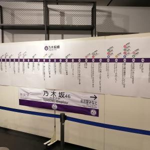 【乃木坂46】これは乗り換え駅が多すぎだろ・・・