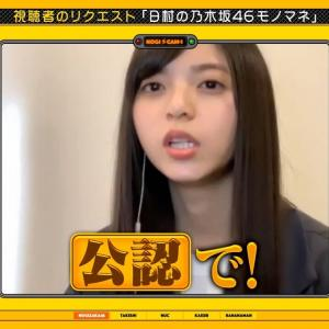 【gifあり】新たなレパートリー!!!!!!キタ━━━━(゚∀゚)━━━━!!!【乃木坂46】