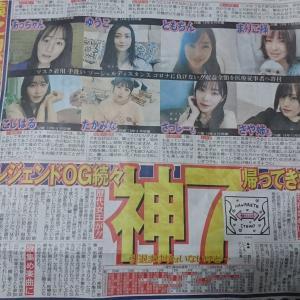 超速報!!!AKB48 神7らOG続々参加のリモート新曲『離れていても』発売決定!!!!!!