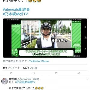 【乃木坂46】松村沙友理とウーバーイーツ配達員をしていた美人女性パートナー、正体が判明!!!!!!