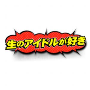 【乃木坂46】これは超期待!!!『生のアイドルが好き』配信決定!!!ゲストはなんと久保史緒里×北野日奈子!!!!!!キタ━━━━(゚∀゚)━━━━!!!