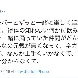 """『大好きなメンバーと一緒に楽しく活動したかっただけなのに・・・』織田奈那、欅坂46ライブ後に""""ある言葉""""を残していた・・・"""