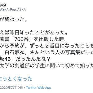 元CHAGE&ASKA、ASKA『1位は白石麻衣さんという人の写真集だった。乃木坂46だったんだな・・・』