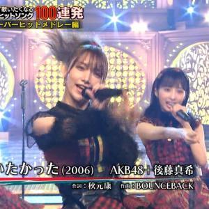 【テレ東音楽祭】これファンどういう気持ちなんだ・・・後藤真希、AKB48のセンターでメドレー披露!!!!!!