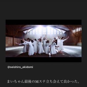 【乃木坂46】Seishiroさん、白石麻衣最後のMステに立ち会っていたことが判明!!!『大事に踊ってくれてありがとう・・・』