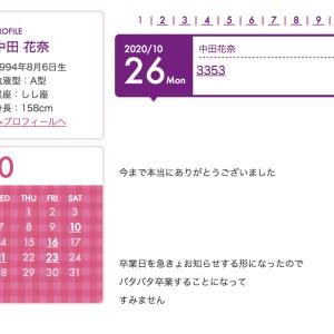 【乃木坂46】中田花奈、最後のブログタイトルの意味・・・