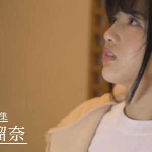 【乃木坂46】こういうことだったのかwww 林瑠奈の個人PV『謎』が明かされる!!!!!!