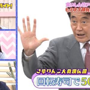 """松村沙友理、ライバルはもえあず!『出前は1万円超え』『回転寿司は50皿』『6合の米を完食』驚異の""""大食漢伝説""""が明らかに!!!!!!【乃木坂46】"""