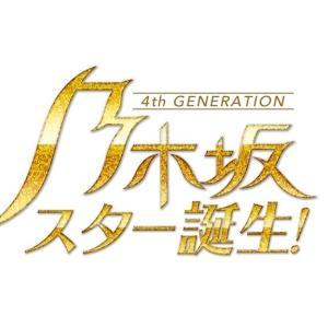 緊急速報!!!明日、急遽 4期生による『乃木坂スター誕生!』スペシャルSHOWROOM配信が決定!!!!!!!!!!!!キタ━━━━(゚∀゚)━━━━!!!