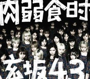 BiSH率いる謎のグループ『道玄坂43』MV解禁へ!!!!!!!!!!!!