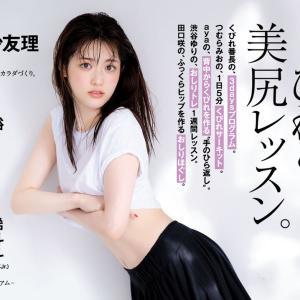 【乃木坂46】タンクトップが際どすぎる…『anan』松村沙友理、エ◯すぎてヤバいんだが!!!???
