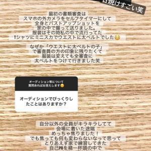 秋元真夏、乃木坂46オーディションの書類審査で送った写真を本邦初公開!!!『日焼けしてすごいwwwwww』