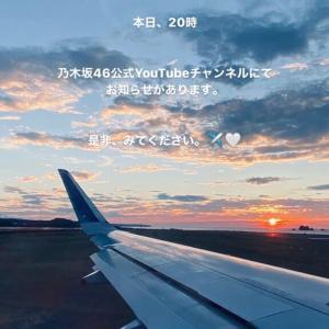 緊急速報!!!これは卒業確定…!!??寺田蘭世『本日、20時に乃木坂46公式YouTubeチャンネルでお知らせがあります・・・』