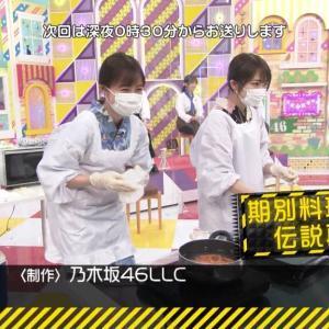 次回乃木中『期別料理対決』スタジオにいたメンバーが・・・!!!!!!