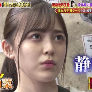 【乃木坂46】柴田柚菜さん、ゴールデン初出演でこの表情wwwwww