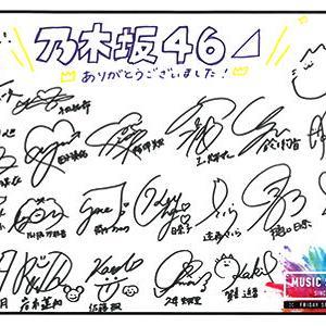 """高山一実 """"今までありがとうございました…""""『アフターMステ』サイン寄せ書きが公開に!!!!!!【乃木坂46】"""