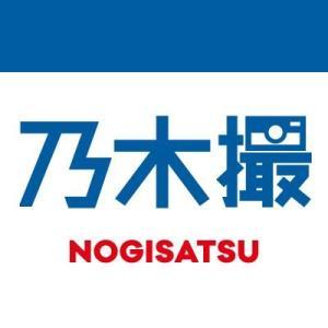 速報!!『乃木撮VOL.02』発売決定!!!!キタ━━━━(゚∀゚)━━━━!!!