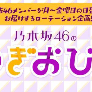 【乃木坂46】明日も4期生!!!『のぎおび⊿』配信メンバーが決定キタ━━━━(゚∀゚)━━━━!!!
