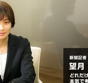 エッセイ(580)望月衣塑子「新聞記者」を読む②