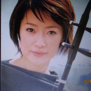 エッセイ(555)日本大好きのお隣さん。中国の二胡奏者、チェン・ミン。