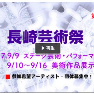 9月に長崎でイカれた芸術祭が開催されます