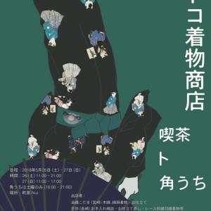 5/26−27 着物男子のための男着物イベントを長崎で開催!「オトコ着物商店」@町家Nui