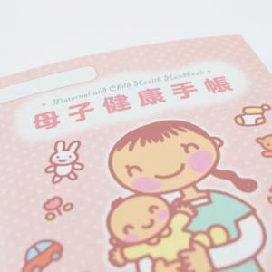 母子手帳貰いました