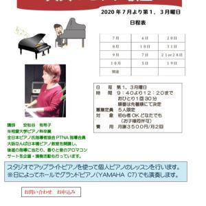 大人のピアノ教室@大阪市立西区民センター追加募集