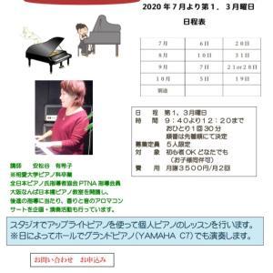 西区民センター&なんば日本橋ピアノ教室生徒募集のお知らせです。