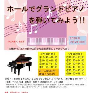 9月24日ホールでグランドピアノを弾いてみよう 募集中です。