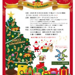大阪市立西区民センター クリスマスコンサート