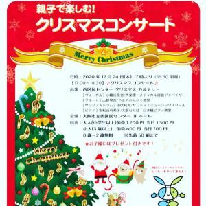 12/24クリスマスコンサート中止のお知らせ