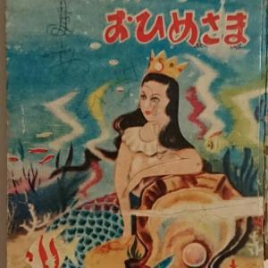本棚の人魚たち・・・「にんぎょのおひめさま」カバヤ文庫
