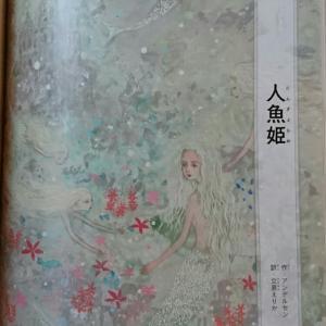 本棚の人魚たち・・・こみねゆらの「人魚姫」