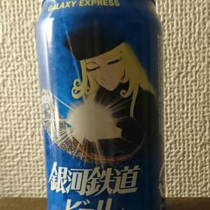 ビール好き?苦手? & 銀河鉄道ビール