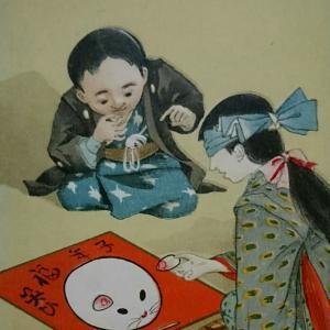 絵葉書・・・福笑いで遊ぶ子ども