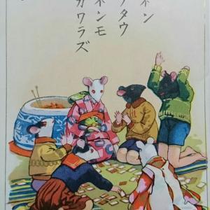 絵葉書・・・ネズミの子どもたちの正月  & 冬の寝る時の服装教えて!