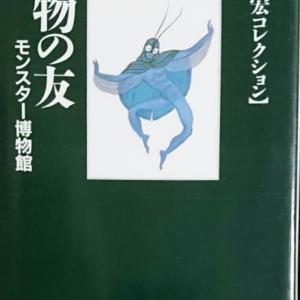 本棚の人魚たち・・・「怪物の友 モンスター博物館」荒俣宏