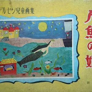 本棚の人魚たち・・・「アンデルセン児童画集   人魚の姫」
