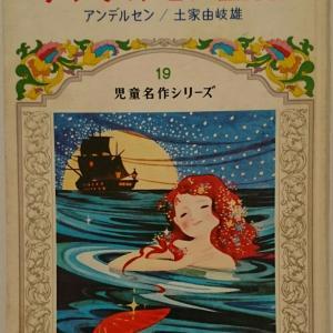 本棚の人魚たち・・・池内ひろしの「人魚姫」