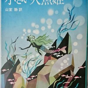 本棚の人魚たち・・・藤城清治の「小さい人魚姫」