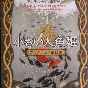 本棚の人魚たち・・・Naffyの「小さい人魚姫」